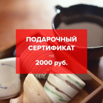Подарочный сертификат дает право приобретения чая, посуды или любых товаров в «Магазине правильного чая» на 500₽. Укажите ниже данные получателя сертификата, и ему придет письмо с кодом сертификата. Срок действия сертификата — 6 месяцев с даты покупки. Если в дополнение к виртуальному вам необходим физический сертификат, укажите об этом в комментариях к заказу в процессе его оформления.