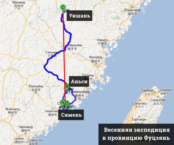 Чайная экспедиция в Фуцзянь