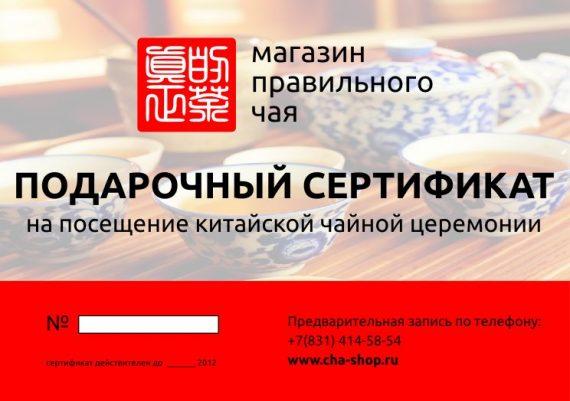 Подарочный сертификат на чайную церемонию 1