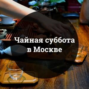 """Билет на мероприятие """"Чайная суббота в Москве"""" 05.04"""