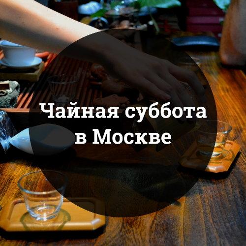 """Билет на мероприятие """"Чайная суббота в Москве"""" 05.04.14"""